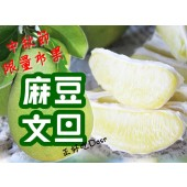 台南麻豆40年老欉文旦10斤禮盒